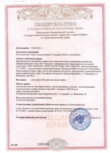 В государственной регистрации прав на земельный участок